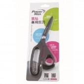 PowerMax 給力貼肌能貼 專用剪刀