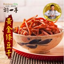 劉一手榕樹下豆干 黃金條(100克)