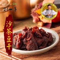劉一手榕樹下豆干 沙茶(100克)