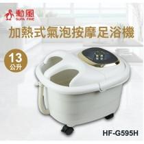 工廠直寄免運【足浴機】勳風/加熱式氣泡按摩足浴機/ HF-G595H