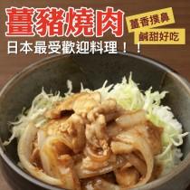 【熊咖哩】熟食/薑豬燒肉(150g)