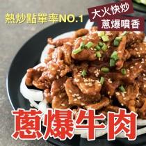 【熊咖哩】熟食/蔥爆牛肉(150g)