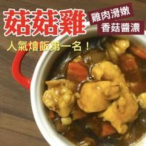【熊咖哩】熟食/菇菇雞(200g)