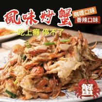 【熊咖哩】熟食/風味炒蟹(咖哩口味/香辣口味 任選)