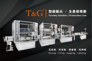 整廠輸出 生產線規劃 包裝設備整合