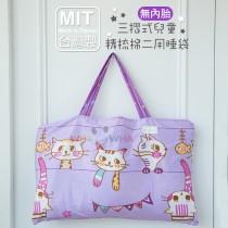 【嬅樺小舖】MIT台灣製 三摺式 兒童 二用 純棉睡袋 《頑皮小喵(紫)-無內胎》
