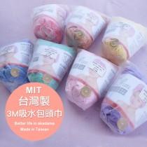 【嬅樺小舖】MIT台灣製 3M超細開纖紗《包頭巾-成人長髮》超吸水柔軟 不掉棉絮 不掉色