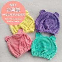 【嬅樺小舖】MIT台灣製 3M超細開纖紗《熊耳造型帽套-成人短髮》超吸水柔軟 不掉棉絮