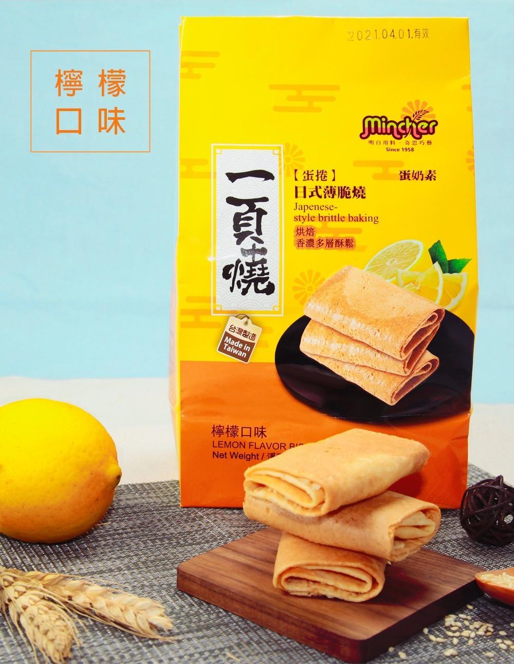 一頁燒-檸檬巧克力 144g