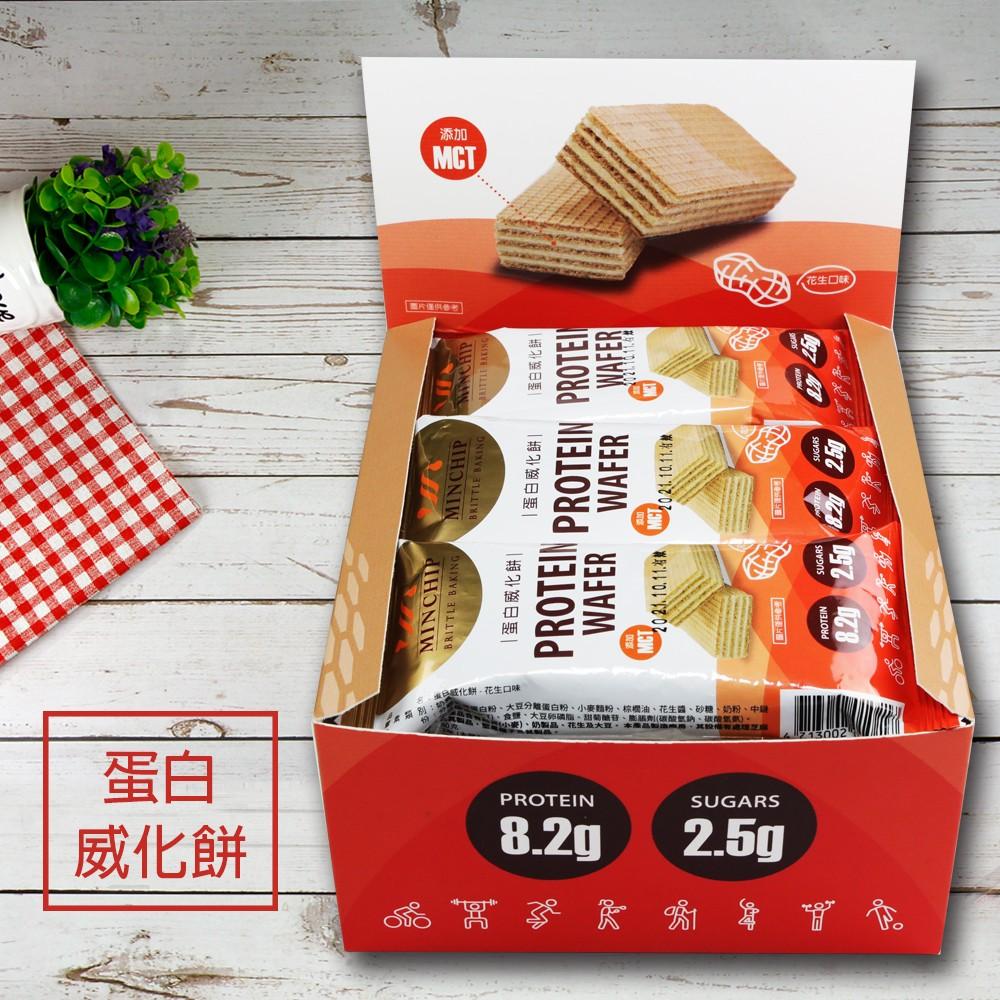 【Minchip】蛋白威化餅(花生口味)(盒裝)270g