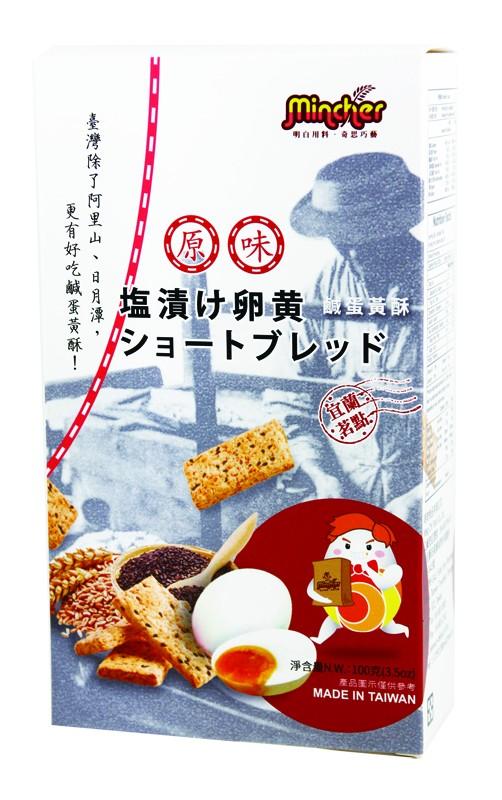 【僅展示無販售】鹹蛋黃酥(原味) 100g