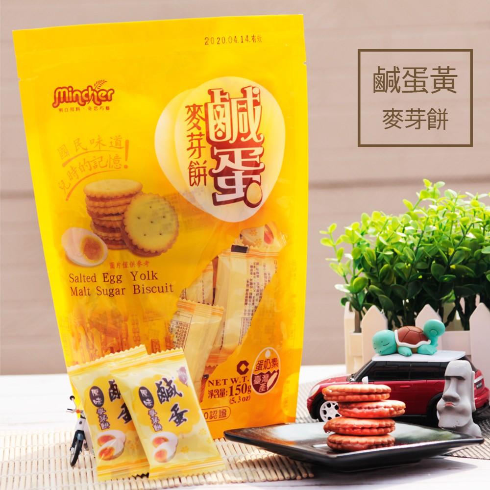 鹹蛋麥芽餅 150g