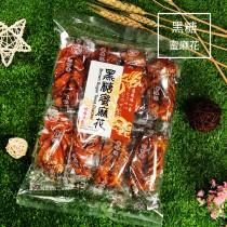 黑糖蜜麻花 250g