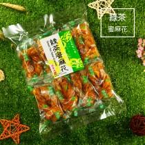綠茶蜜麻花 250g