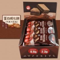 【Minchip】蛋白威化餅(巧克力花生口味)(盒裝)270g