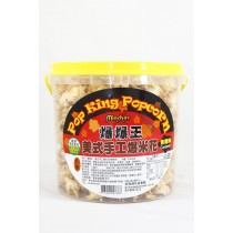 【僅展示無販售】爆爆王-美式手工爆米花 (焦糖口味) 250g