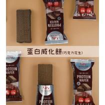 【Minchip】蛋白威化餅(巧克力花生口味)(單塊)30g