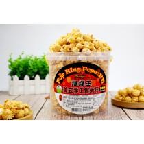 爆爆王-美式手工爆米花 (焦糖口味) 250g