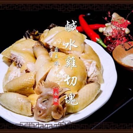 霸王雞 - 鹽水雞切塊(600克)