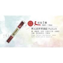 【彩虹生命樹系列】香杖紅色1號