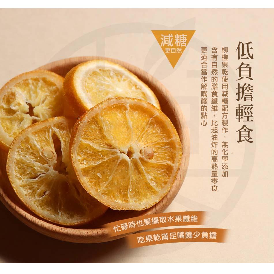 即食柳橙片