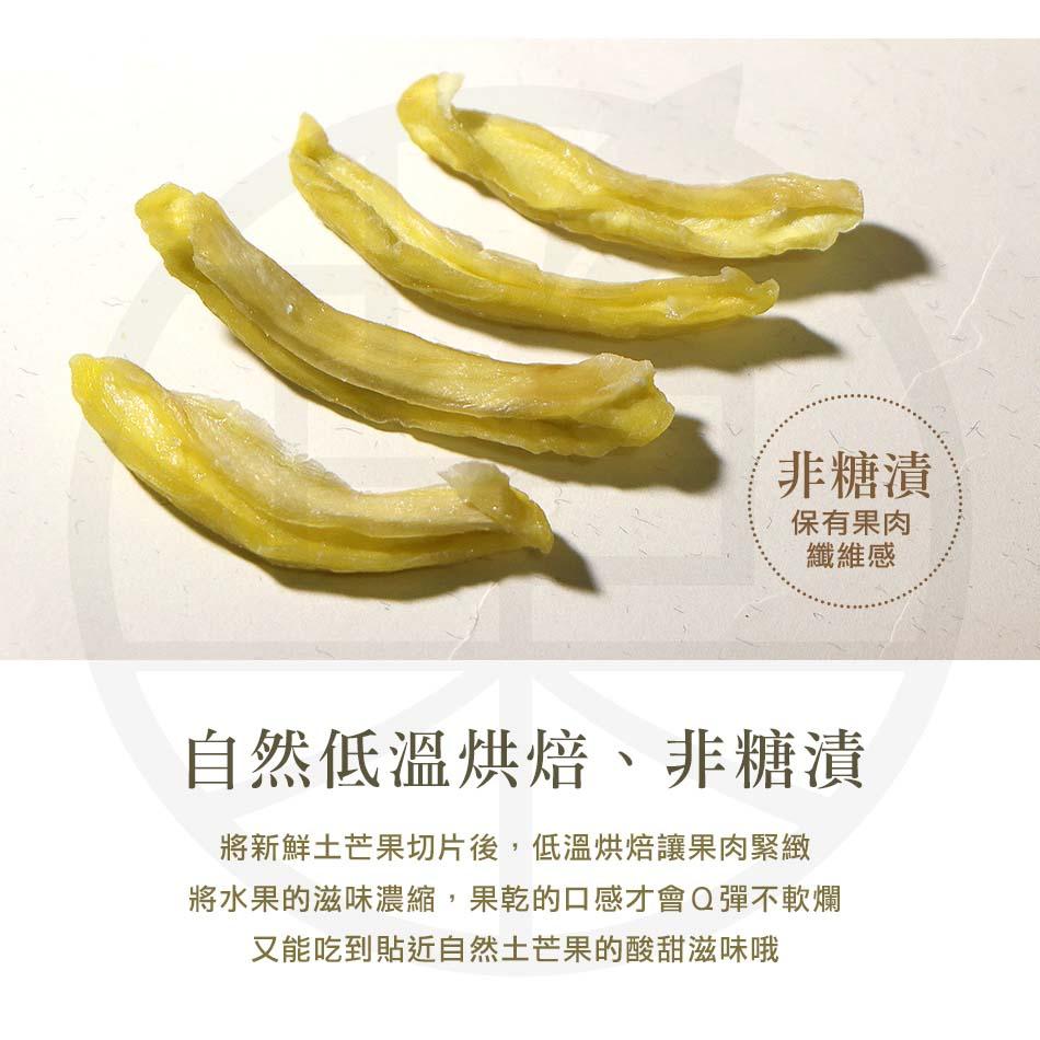 台灣情人果乾