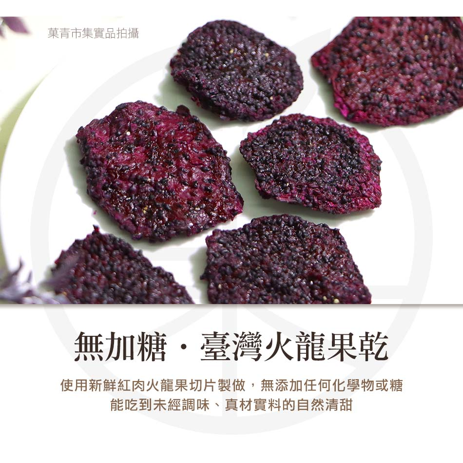 臺灣火龍果乾