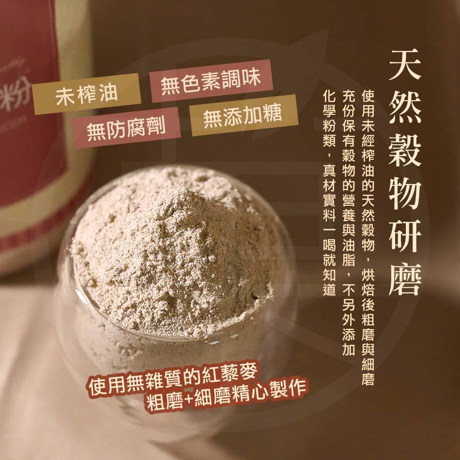 純紅藜麥粉