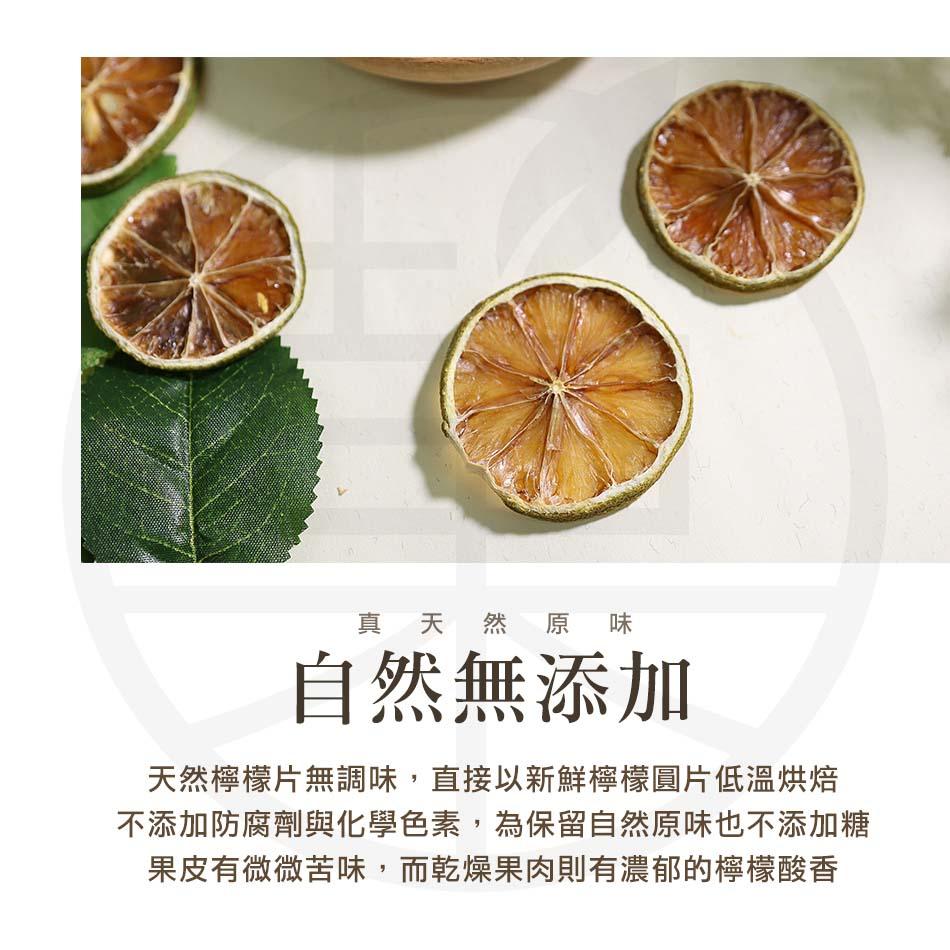 天然檸檬片