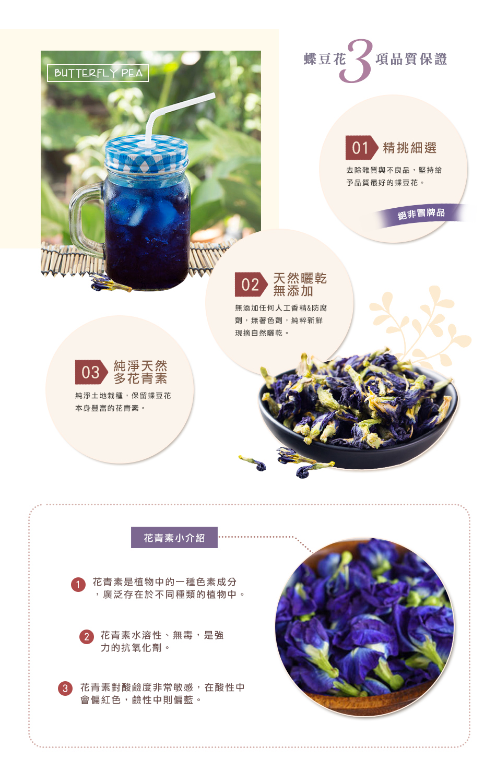 天然蝶豆花