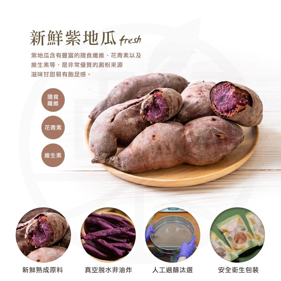紫地瓜脆條