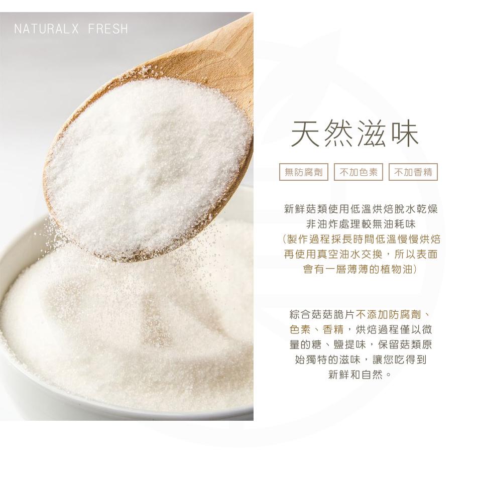 綜合菇菇脆片