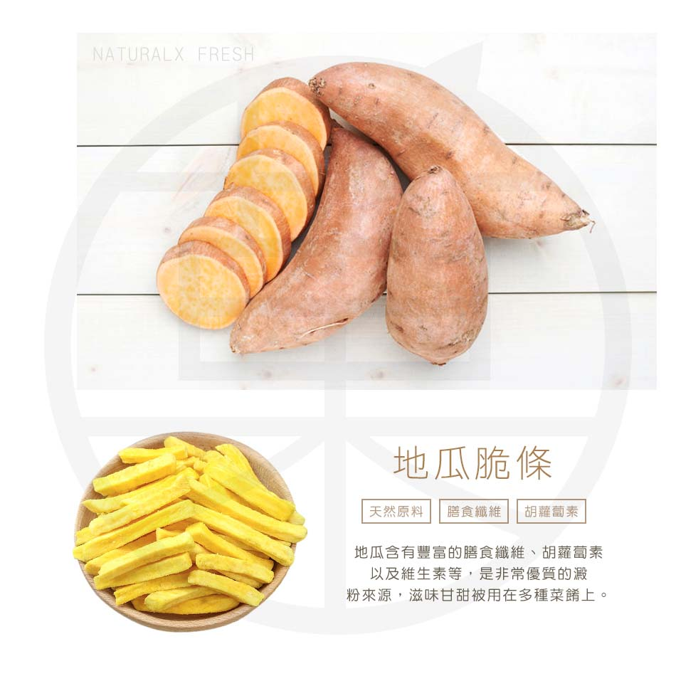 綜合蔬果脆片