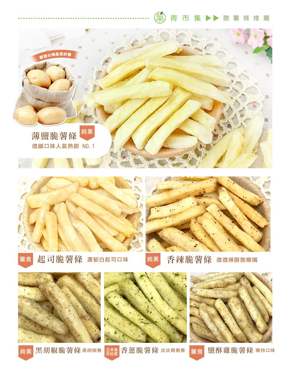 香蔥脆薯條
