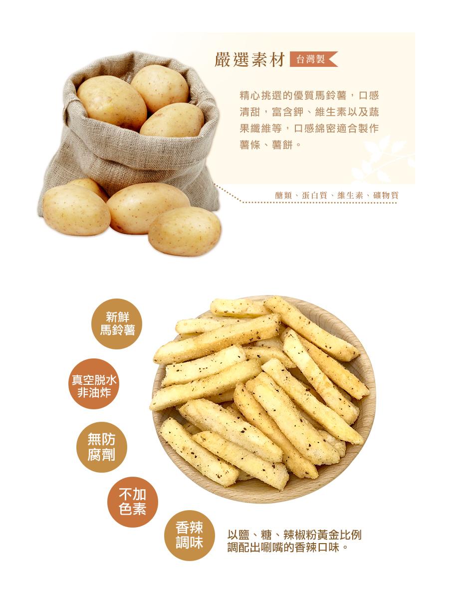 香辣脆薯條