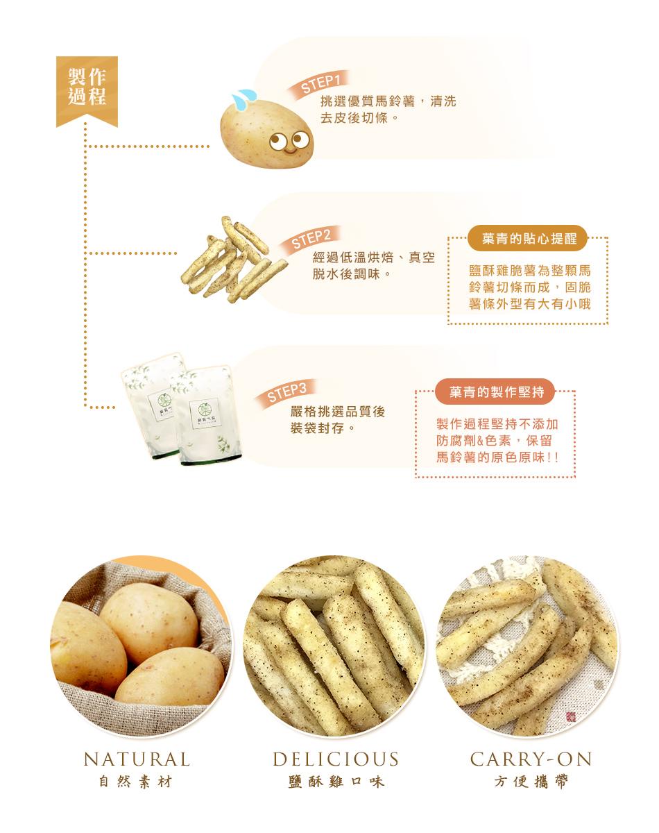 鹽酥雞脆薯條