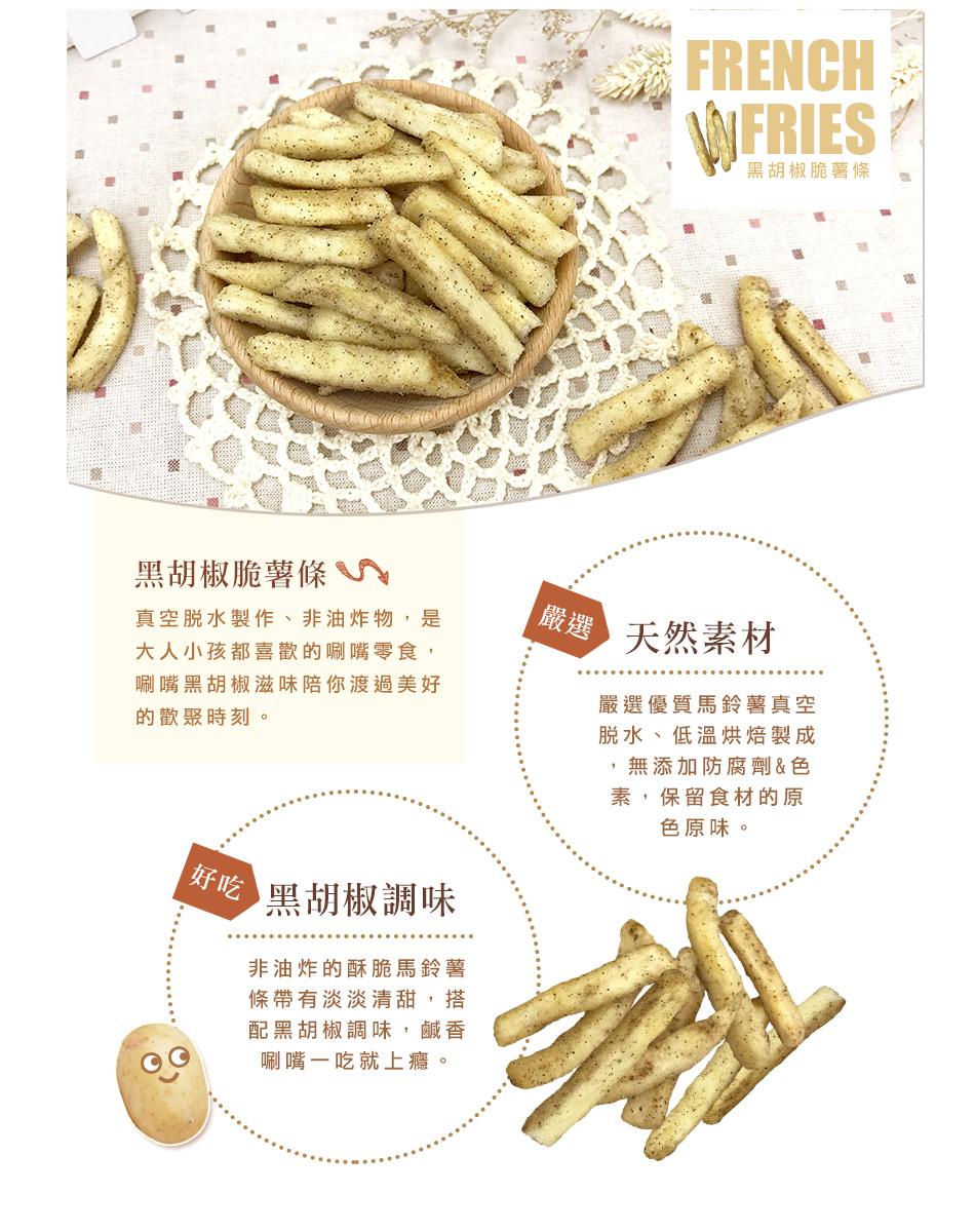 黑胡椒脆薯條