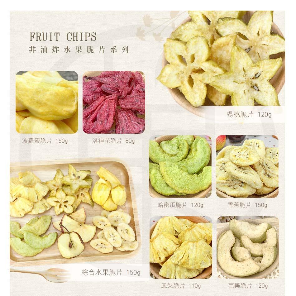 綜合水果脆片