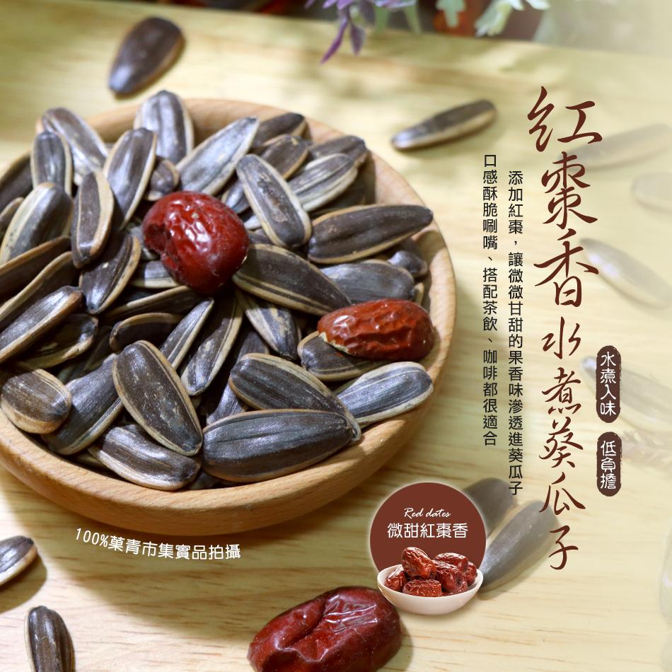 紅棗香葵瓜子