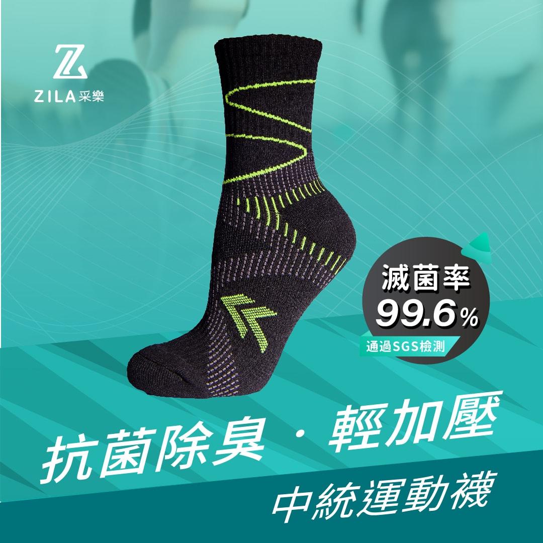 ZILA抗菌除臭襪
