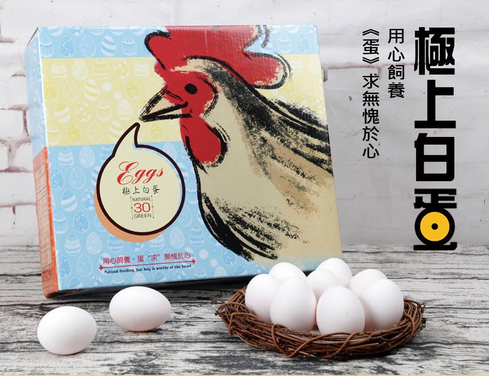 極上蛋品銷售頁-1