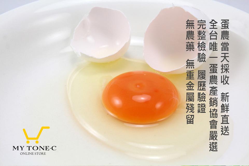 雞蛋新鮮直送