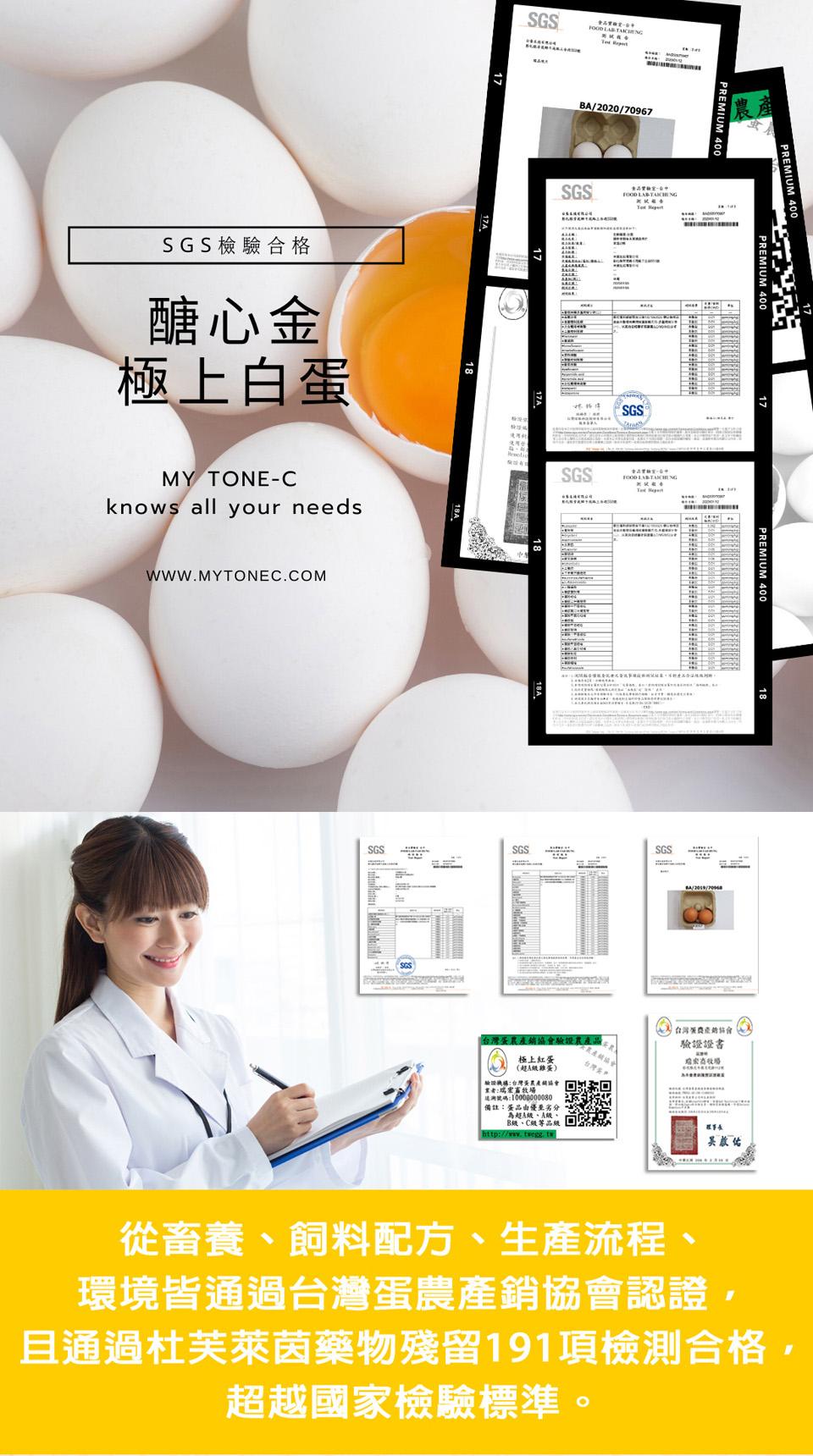 SGS檢驗合格雞蛋