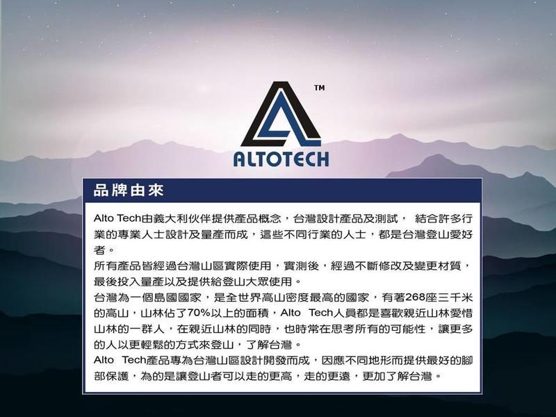 ALTOTECH品牌故事