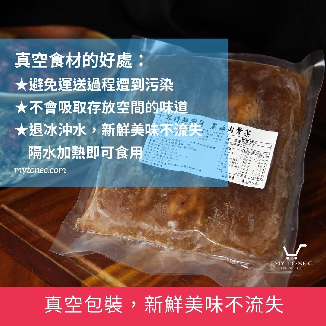 真空包裝,新鮮美味不流失