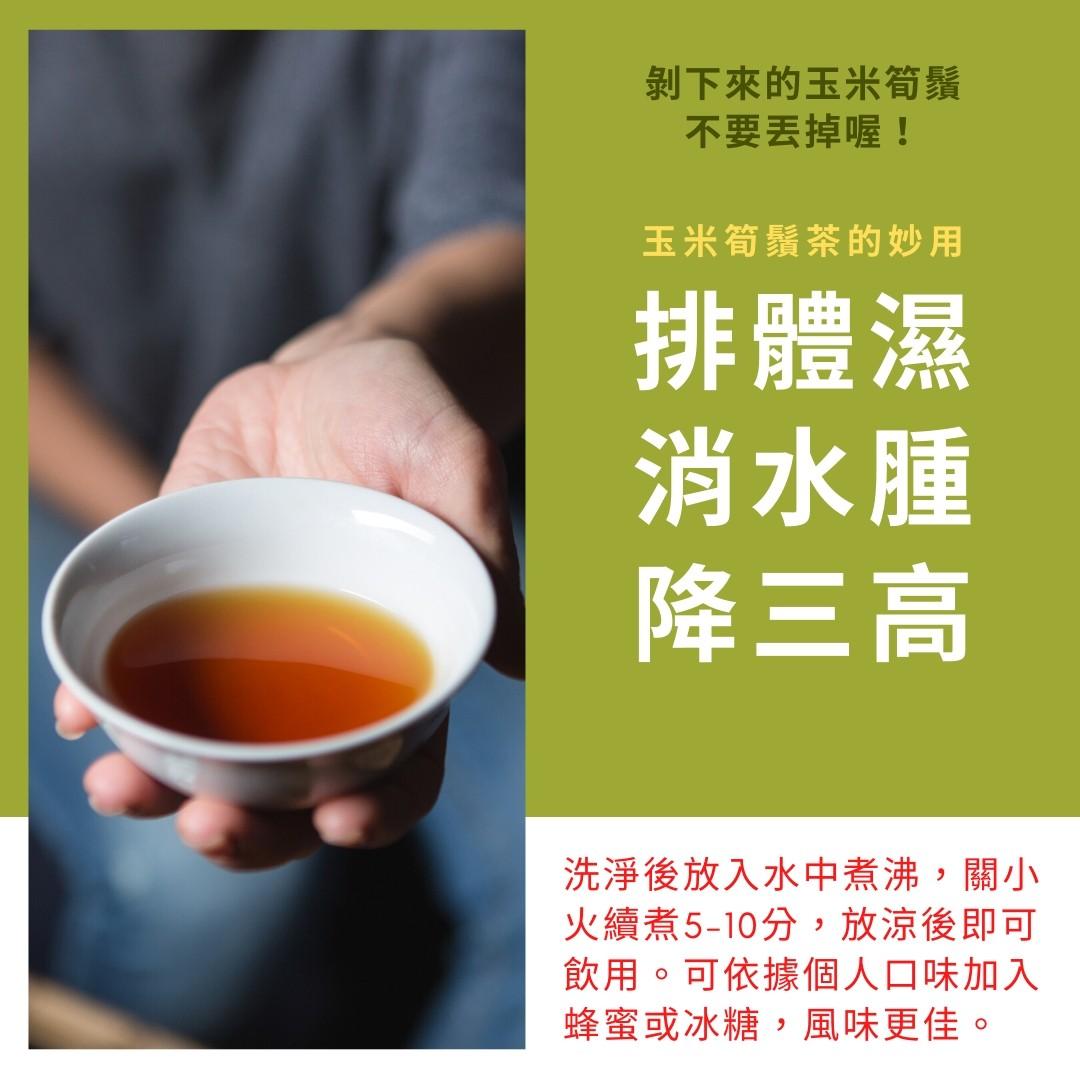 玉米鬚茶的妙用,排體濕、消水腫、降三高