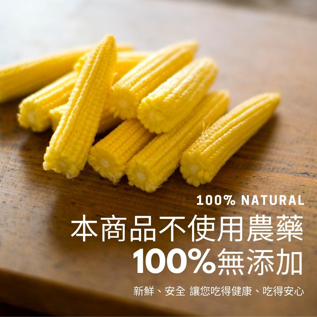 本商品不使用農藥100%無添加