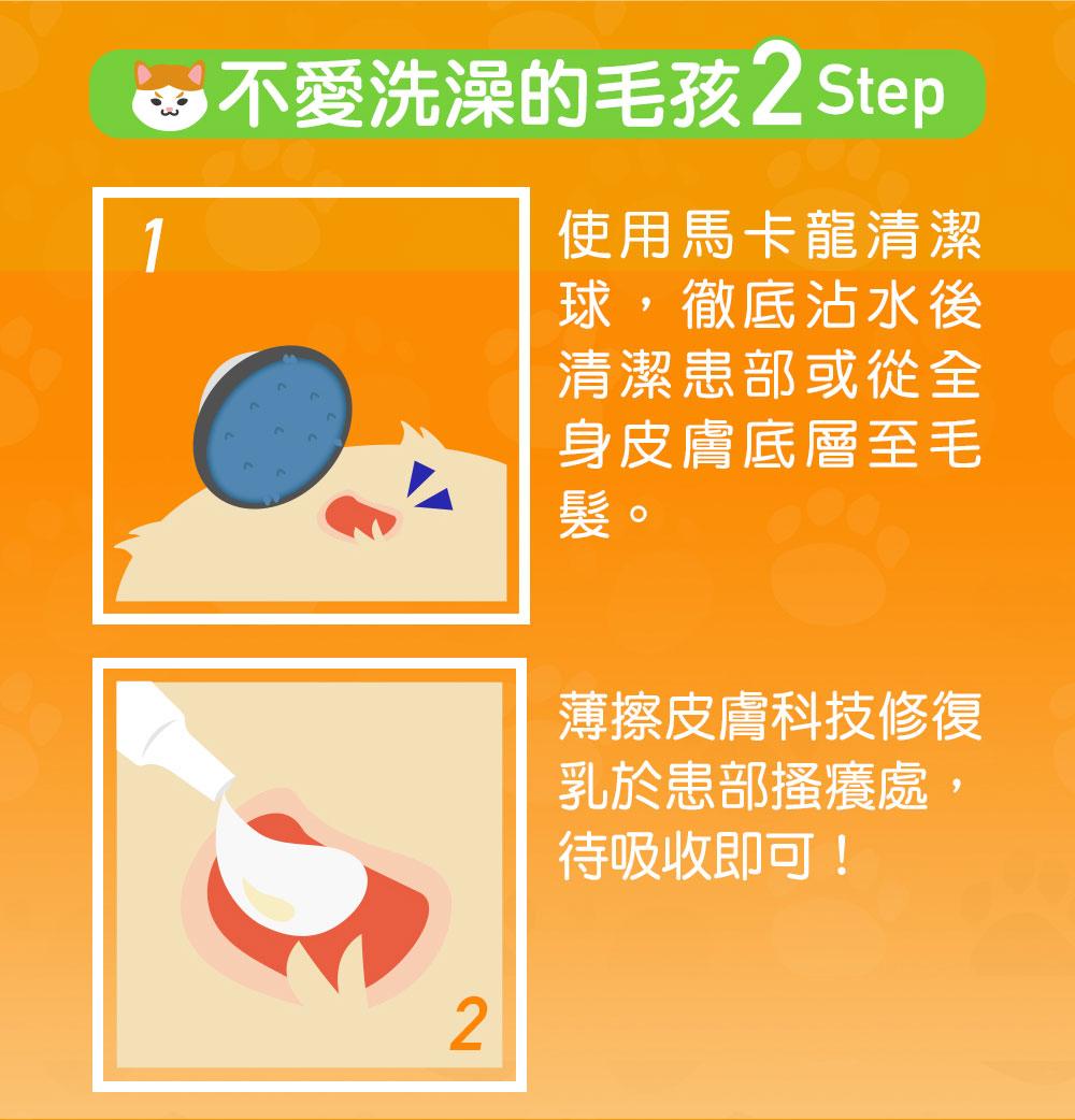 「皮膚科技 修護乳」保護你的寶貝毛孩