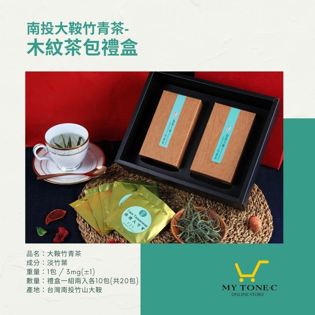 竹青茶木紋茶包禮盒