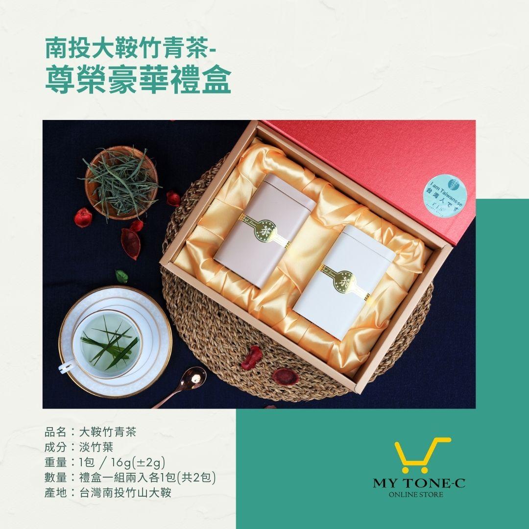 竹青茶尊榮豪華禮盒